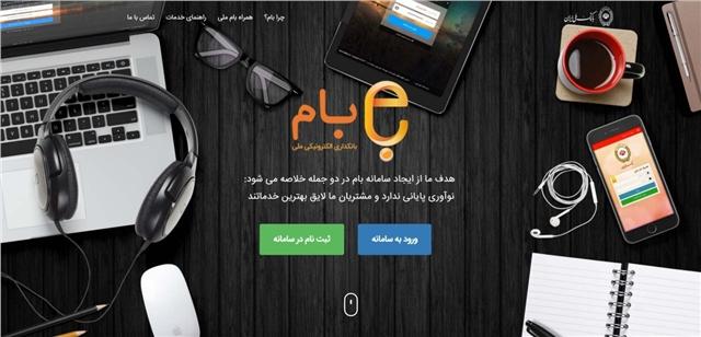 """""""بام"""" سامانه بانکداری اینترنتی بانک ملی ایران، محصول شرکت داده ورزی سداد بهترین وب سایت در گروه بانک و بیمه و """" همراه بام ملی"""" در بخش نرم افزارهای موبایلی در گروه کسب و کار حائز رتبه نخست در دهمین جشنواره وب و موبایل شد."""