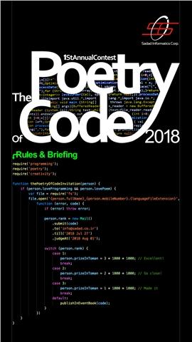 """برگزاری اولین مسابقه """"The Poetry of Code 2018"""" توسط شرکت داده ورزی سداد"""