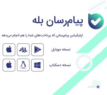 پیام رسان ملی «بله» حلقه اتصال 13 بانک